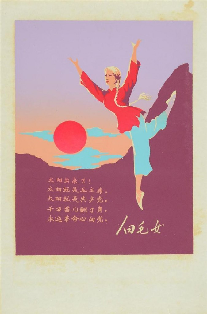 """Original Vintage Japanese """"The East is Red"""" an exceptional collection of posters from the White Haired Girl Opera"""