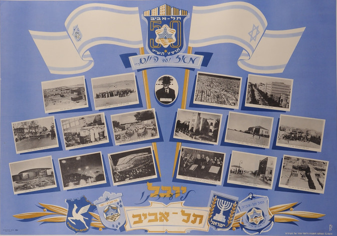 "Original Vintage Israeli Poster ""Tel Aviv 1919-1959"""
