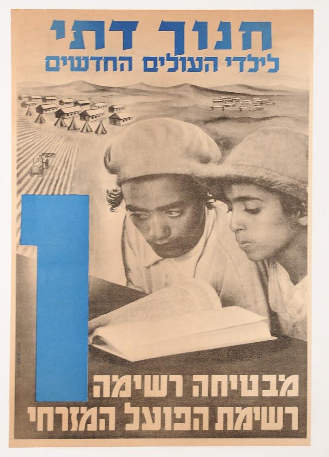 "Original Israeli Poster ""Religious Education for Immigrants"" ""Hapoel H'Mizrachi"""