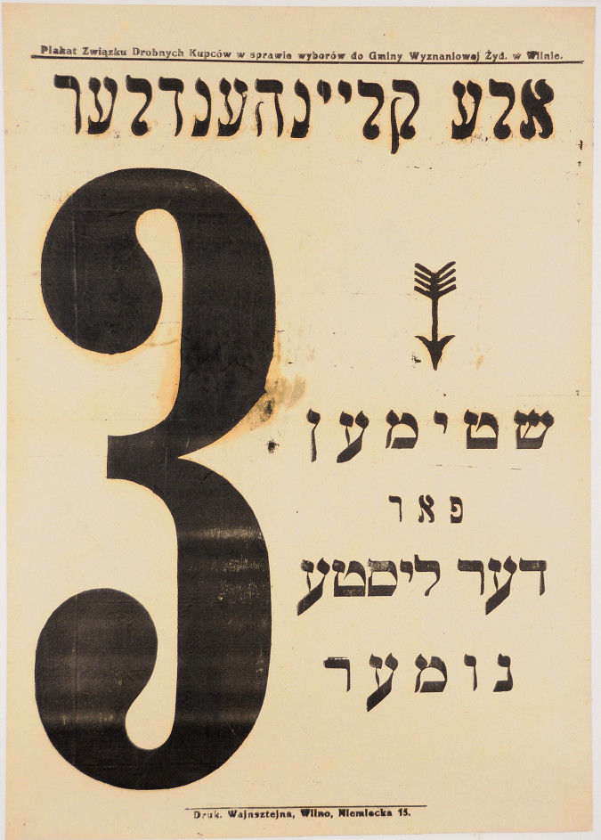 "Original Yiddish Poster ""Merchants! Vote for Party no. 3 Probably Poland 1930's"