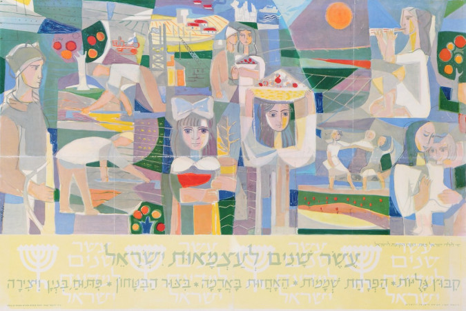 """Original Vintage Israeli Poster for """"10 Years Independence of Israel"""" by Kimhi"""