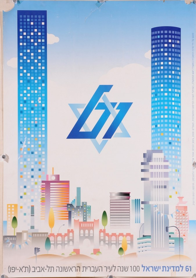 Original Vintage Israeli  Poster for 61st Independence day