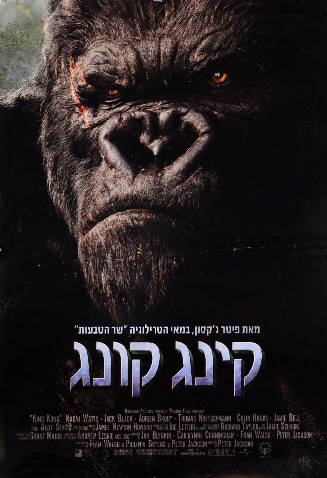 """Original Vintage Israeli Poster for """"King Kong"""""""