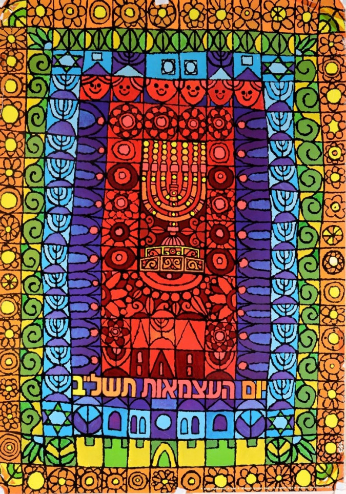 Original Vintage Israeli Poster Celebrating The 24th Independence of The State of Israel