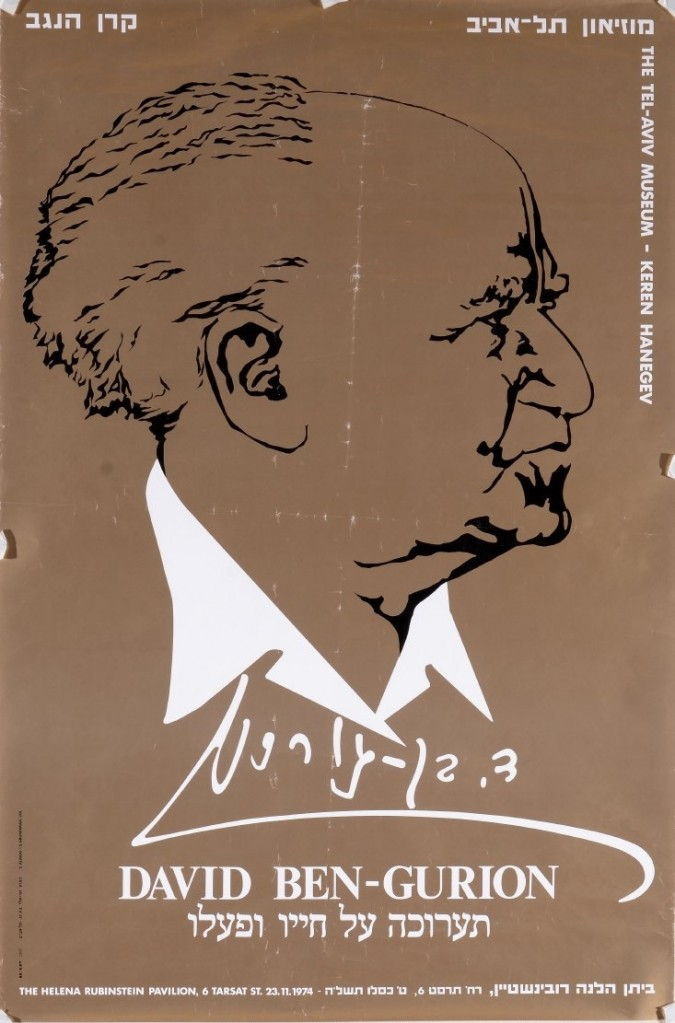 Israel Vintage Poster for the Exhibition on The Life work Of David Ben Gurion