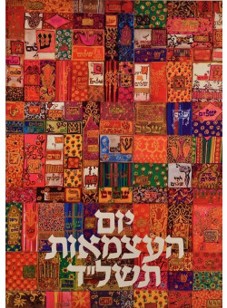 "Original Vintage Israeli Poster "" Israel Independence 1974"" by Ami Tamari"
