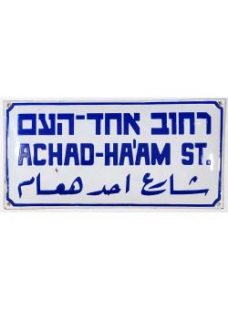 "Original Palestine Israel Tel Aviv Enamel Vintage Street Sign ""Achad - Ha'am St."""