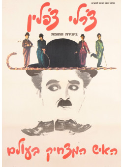 "Original Vintage Israeli Chaplin Movie Poster ""The Funniest Man in the World"""