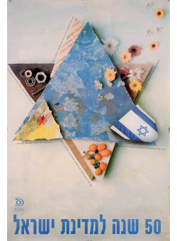 Original Vintage Israeli  Poster for 1998 Independence of Israel 50th Anniversary