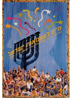 Original Vintage Israeli  Poster for 1997 Independence of Israel