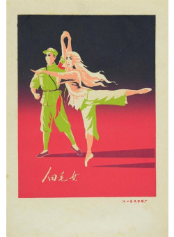 """""""The East Is Red"""" An Exceptional Poster from the """"White Haired Girl"""" Opera"""