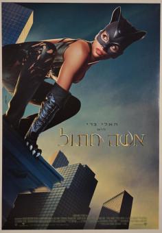 Original Vintage Israeli Movie Poster