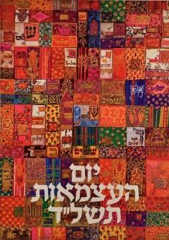Original Vintage Israeli Poster